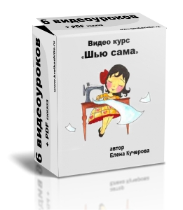 """Бесплатный видео курс """"Шью сама"""""""