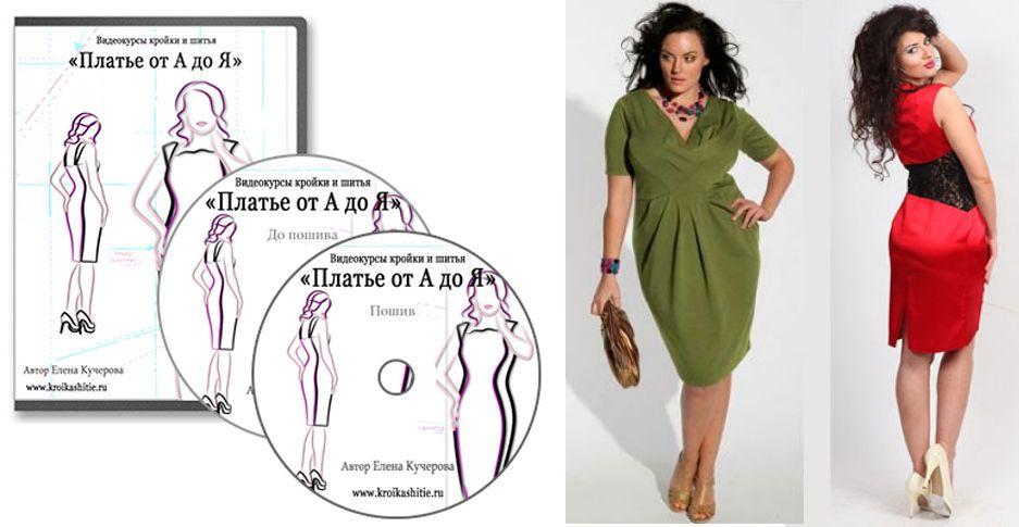 Видео курс «Платье от А до Я»